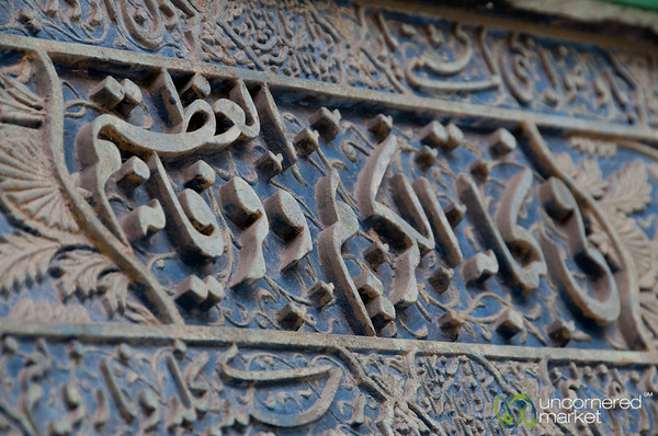 Arabic Script Detail at Mohammed Ali Mosque - Cairo, Egypt