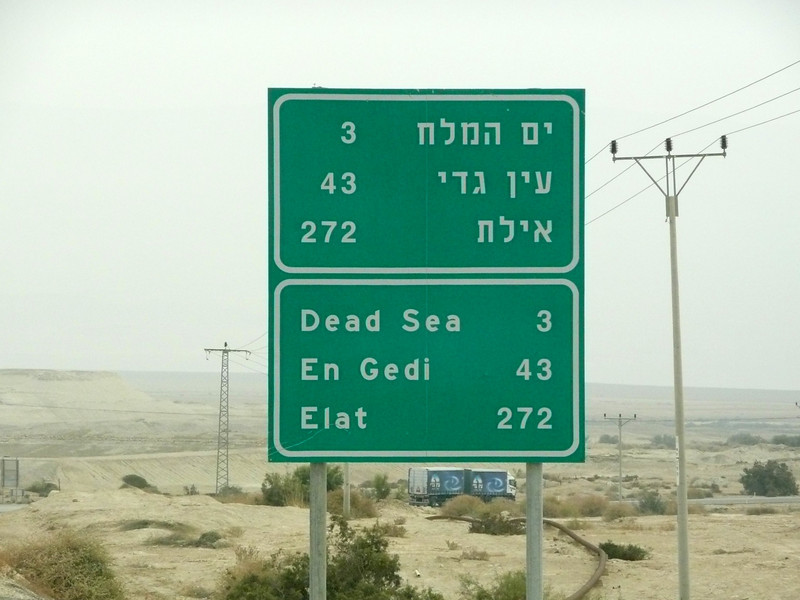 Hwy1 from Jerusalem to Hwy 90 along Dead Sea West Bank, 2007