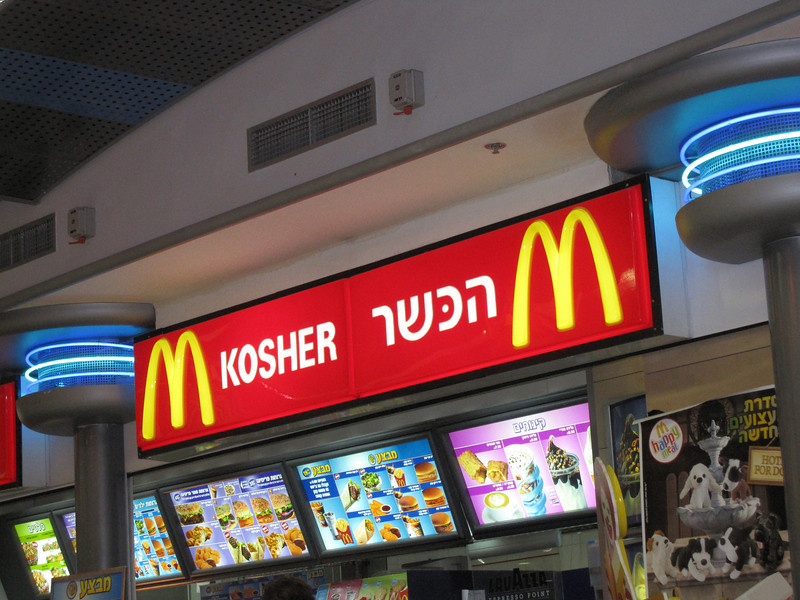 Inside McDonald's in Tel Aviv, Israel