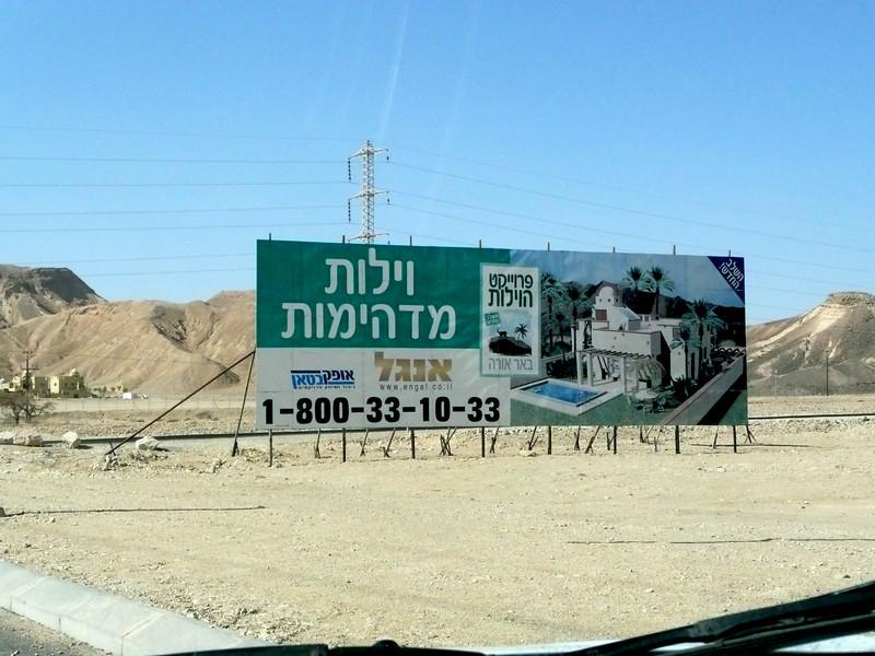 Negav Desert ,2007