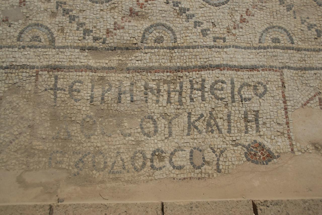 Ancient art mosaic in the ruins of Caesaria Maritima, Israel