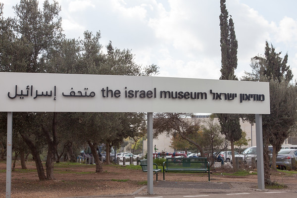The Israel Museum