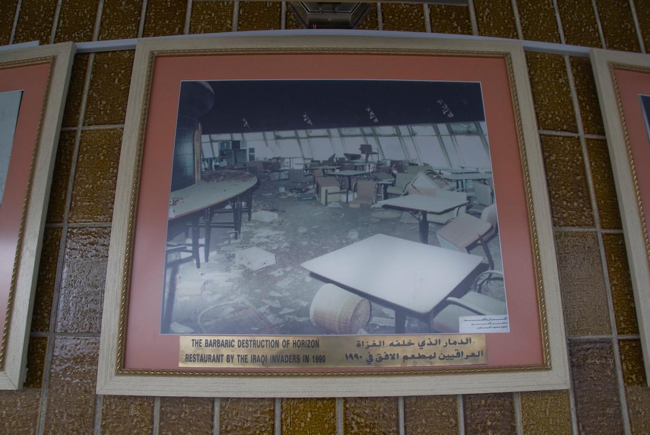 Photos Inside Kuwait Towers - Kuwait City, Kuwait