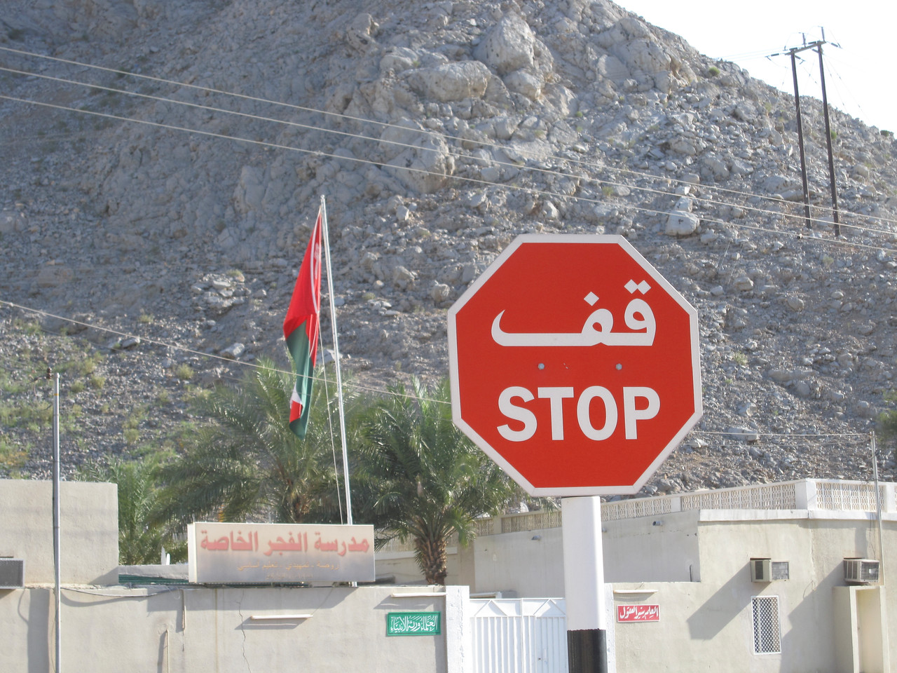 Stop sign on road in Muscat, Oman