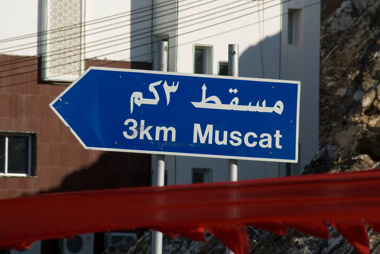 Road sign in Muscat, Oman
