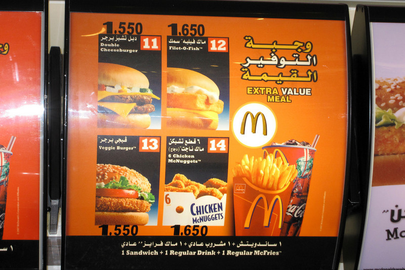 McDonalds' in Muscat, Oman