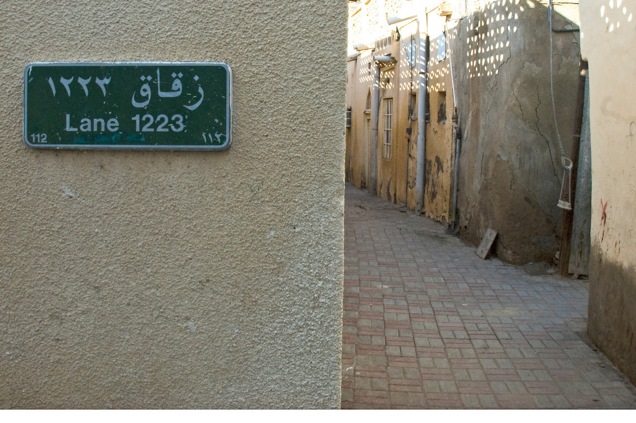 Lane Sign - Muscat, Oman