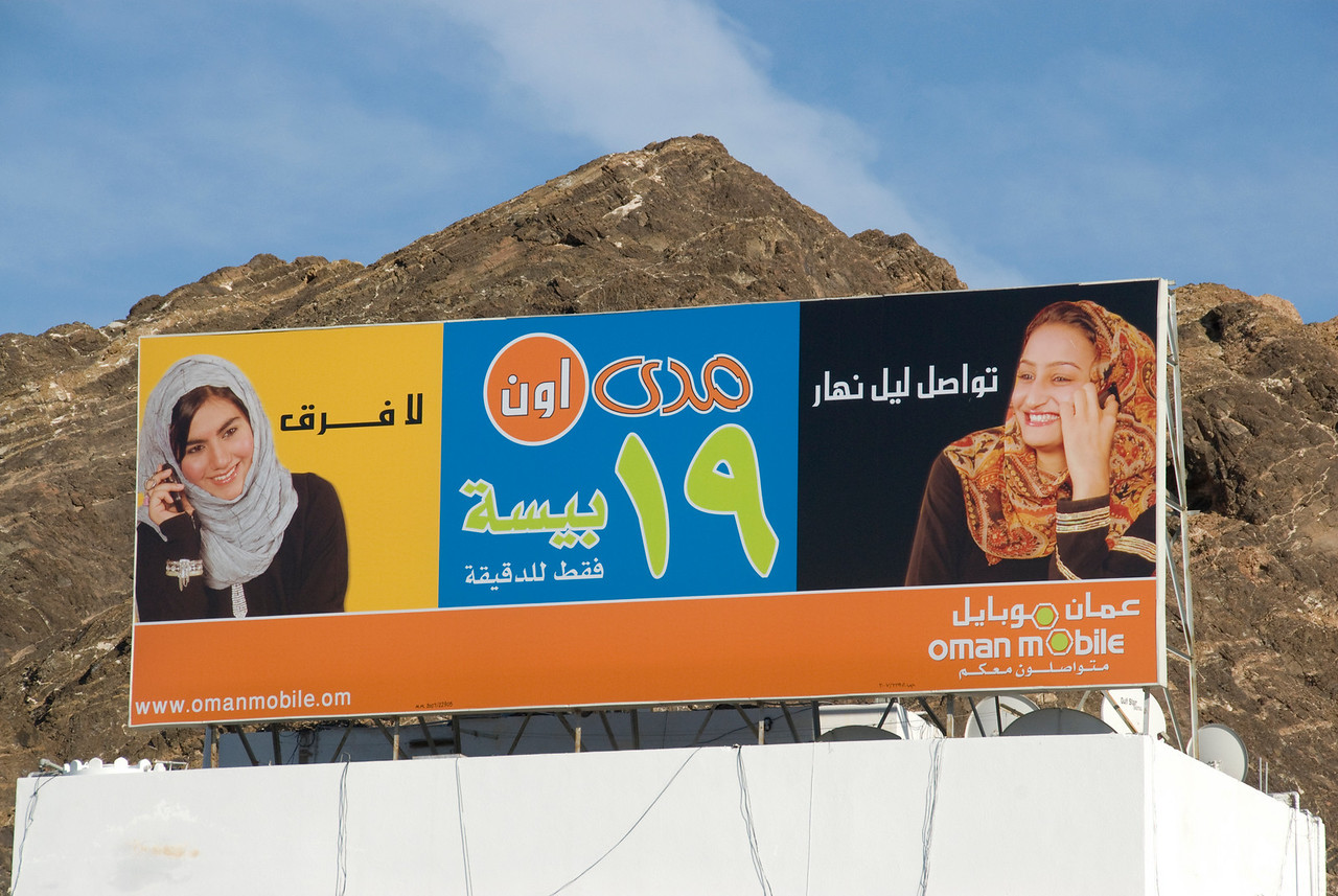 Billboard of mobile company in Muscat, Oman