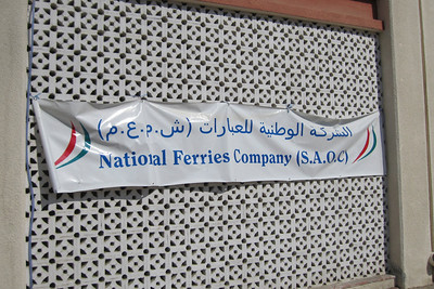 Sign in Muscat, Oman