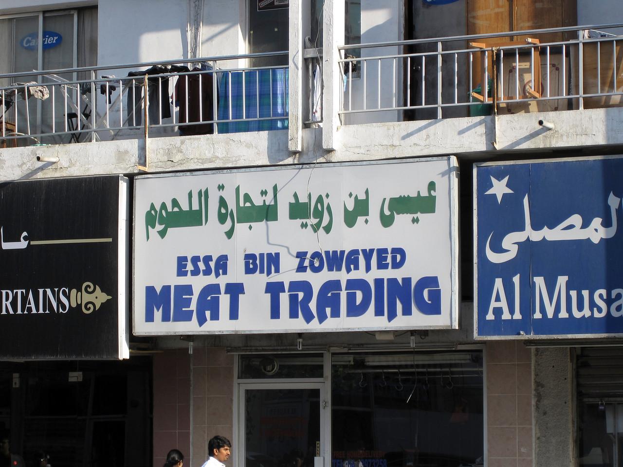 Meat Trading Sign - Dubai, UAE