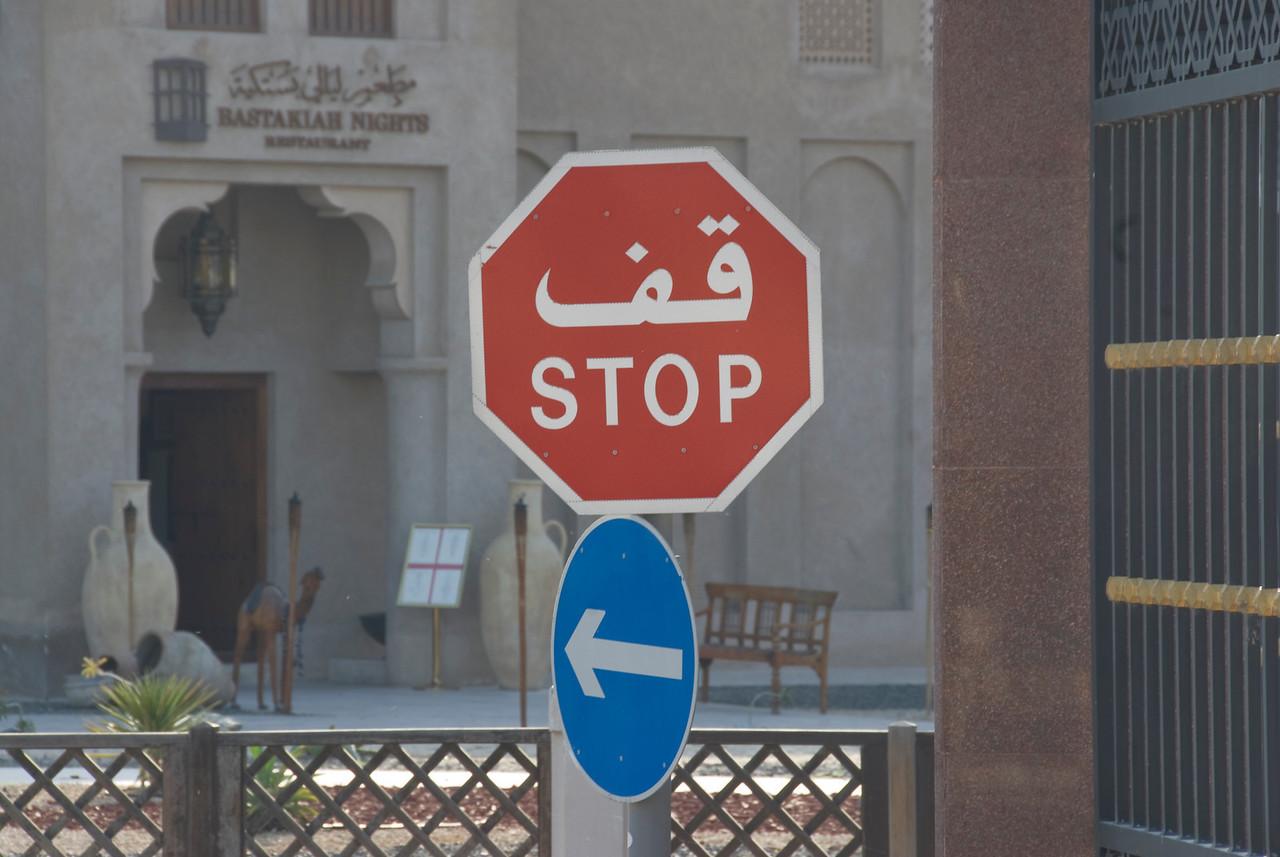 Stop Sign - Dubai, UAE