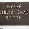Музей Боевой Славы бригады (Brigade museum)