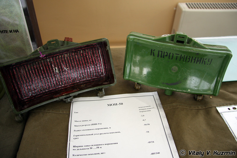 Мина МОН-50 (MON-50)