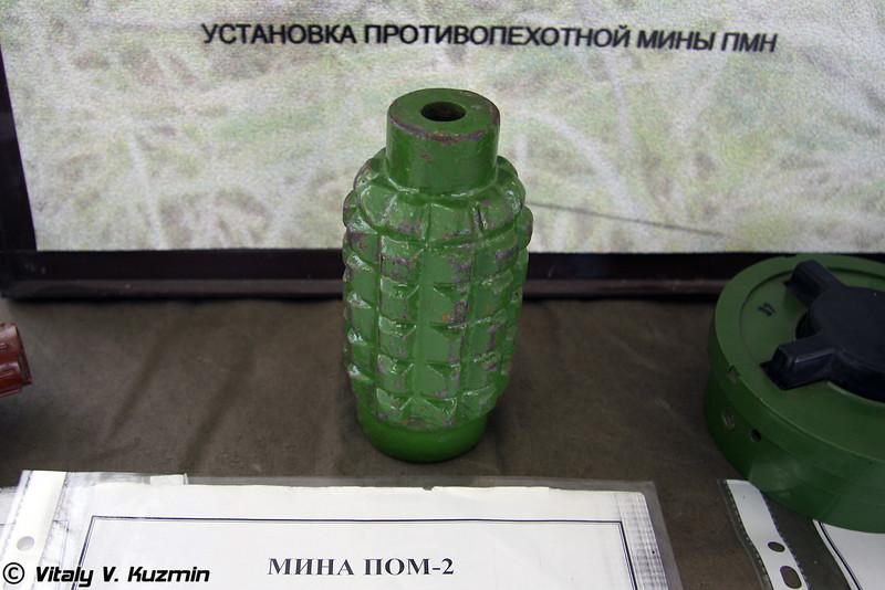 Мина ПОМЗ-2 (POMZ-2)