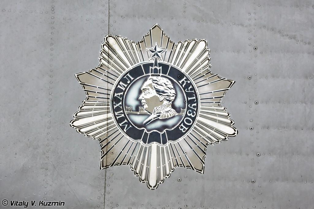 Полковой орден Кутузова, нанесенный на борт самолета (Regiment's order of Kutuzov painted on the board)