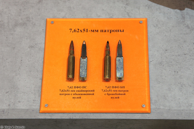 Патроны 7,62х51-мм (7.62×51mm rifle cartridges)