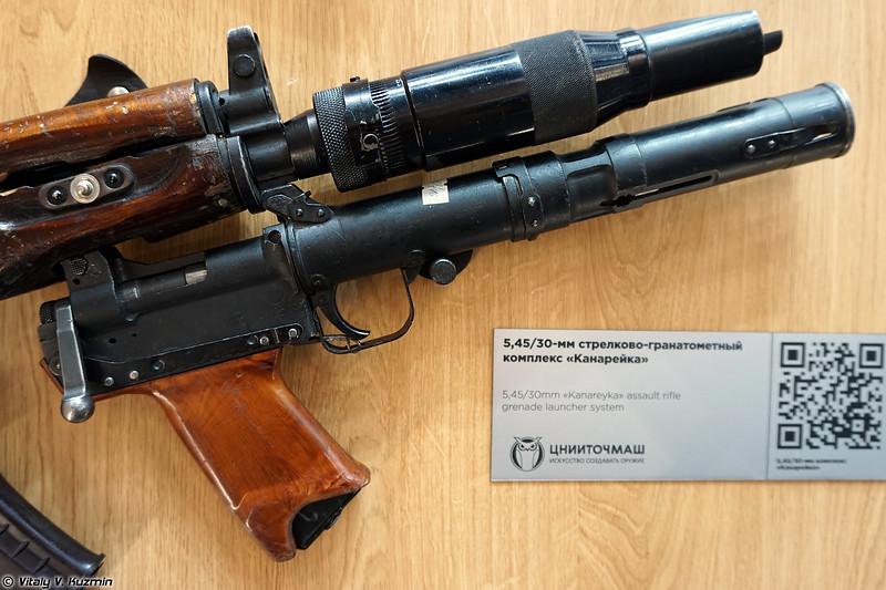 5,45/30-мм стрелково-гранатомётный комплекс Канарейка (Kanareyka silent system)
