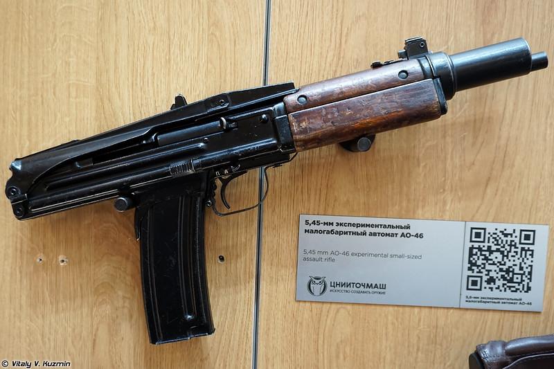 5,45-мм опытный автомат АО-46 (5,45mm AO-46 experimental assault rifle)