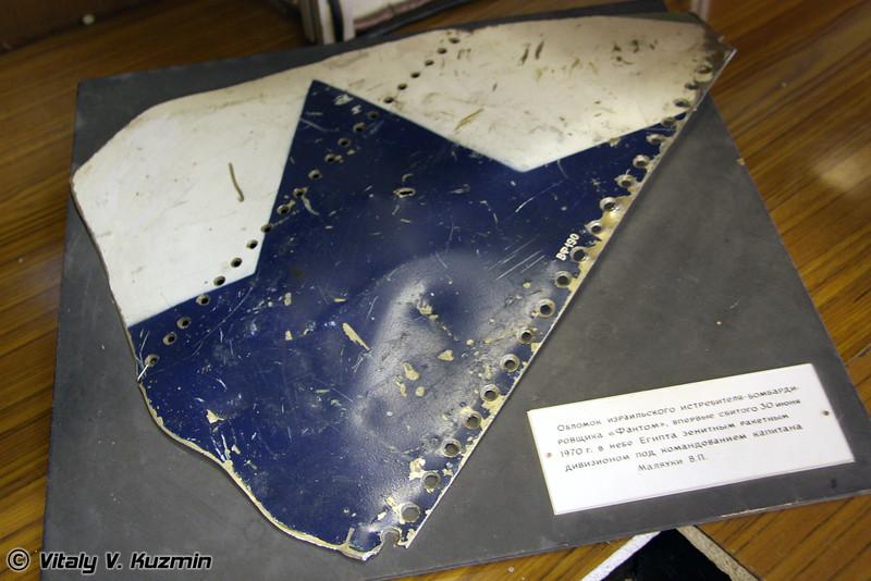 Обломок израильского F-4, впервые сбитого в небе Египта(Fragment of shot israeli F-4 in Egypt)