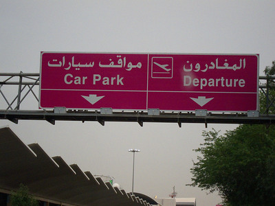 Kuwait International Airport. Just like ours, rude cabbies and idiots driving around in circles included.