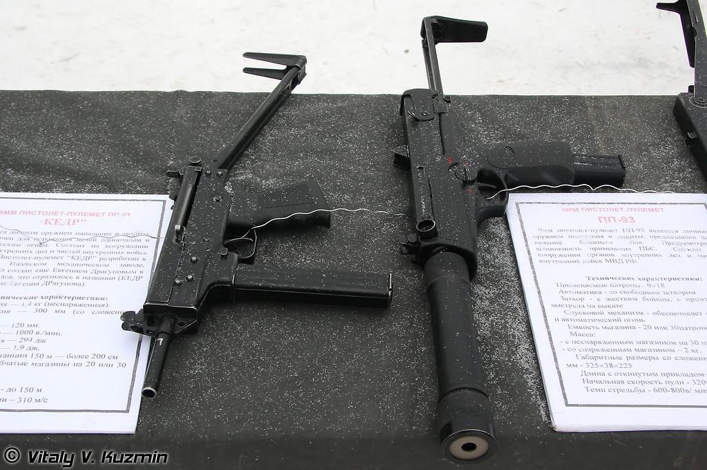Пистолет-пулемет ПП-91 Кедр и АЕК-919 К (PP-91 Kedr and AEK-919 K)