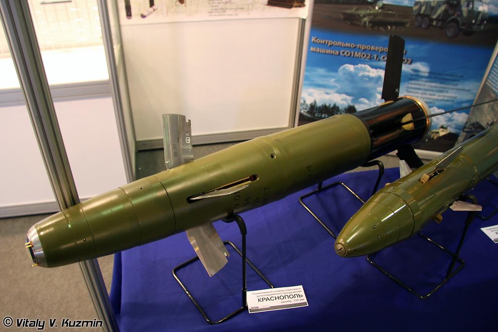155-мм управляемый снаряд Краснополь (155-mm guided projectile Krasnopol)