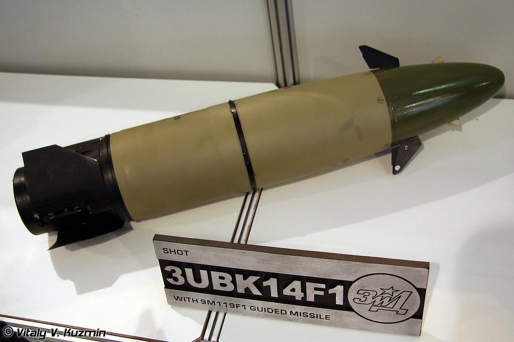 Выстрел 3УБК14Ф1 с управляемой ракетой 9М119Ф1 (Shot 3UBK14F1 with 9M119F1 guided missile)