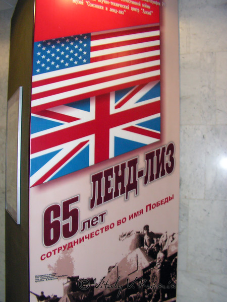 "Выставка ""65 лет Ленд-Лиз"" (Exhibition of Land-lease Allies partnership)"