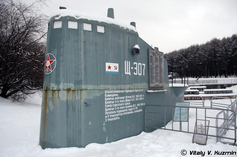 Боевая рубка подводной лодки Щ-307 (SHCH-307 submarine conning tower)