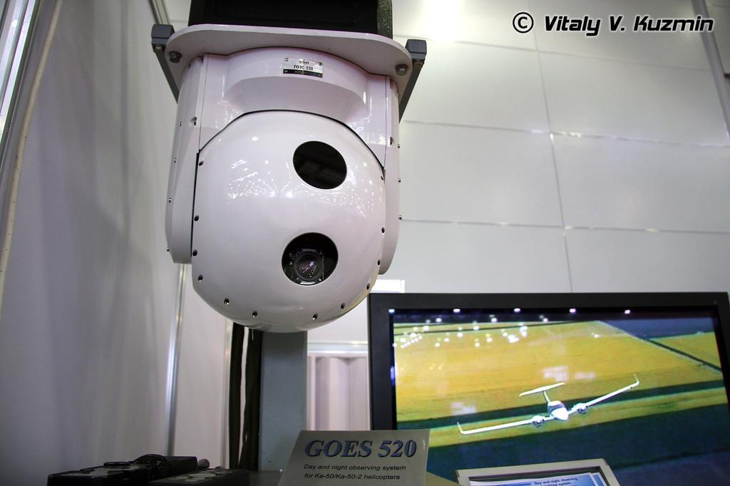 Обзорная система ГОЭС-520 (GOES-520)