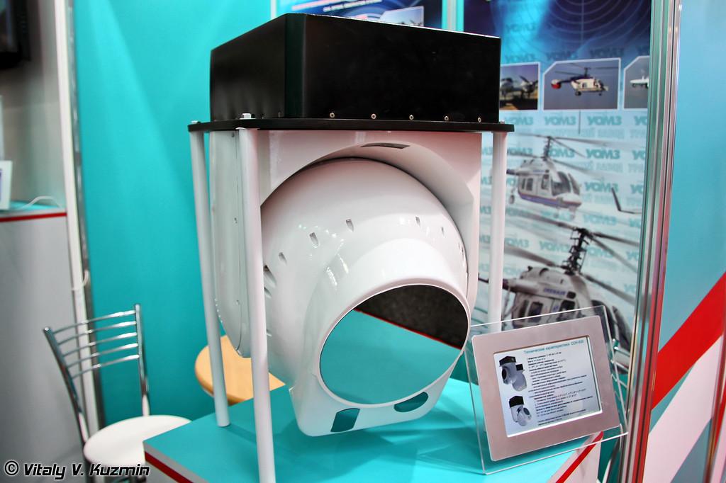 Система оптического наблюдения СОН-530 (Optical surveillance system SON-530)