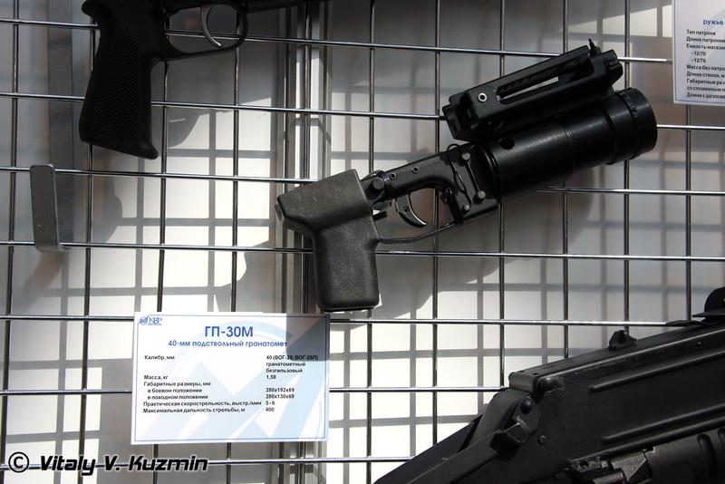 Подствольный гранатомет ГП-30 (40mm GP-30 (6G21) Obuvka Underbarrel Grenade Launcher)