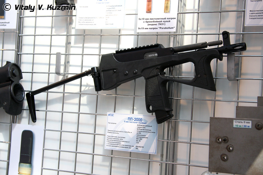 ПП-2000 (9mm PP-2000 submachine gun)