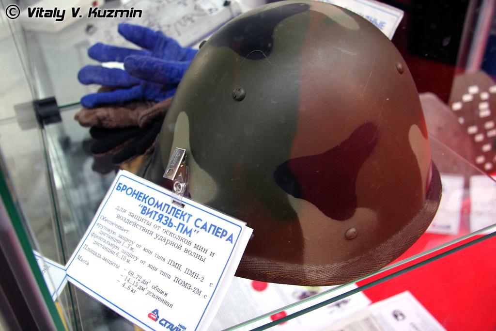Бронекомплект сапера Витязь-ПМ (Sapper armoured kit Vityaz-PM)