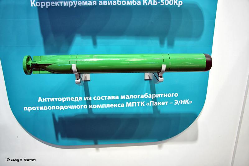 Антиторпеда из состава противоторпедного комплекса  Пакет-Э/НК (Anti-torpedo from Paket-E/NK anti-torpedo system)