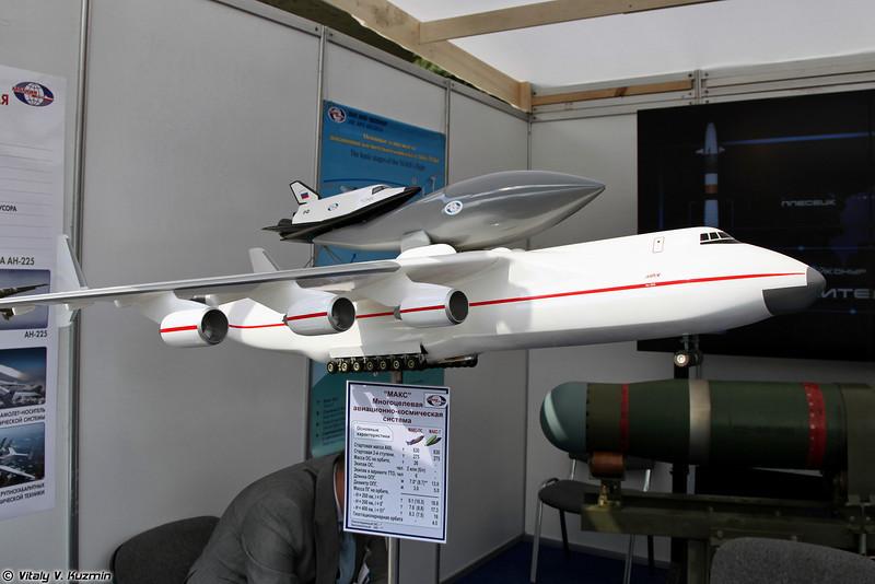Многоцелевая авиационно-космическая система МАКС (Multifunctional aviation and space system MAKS)
