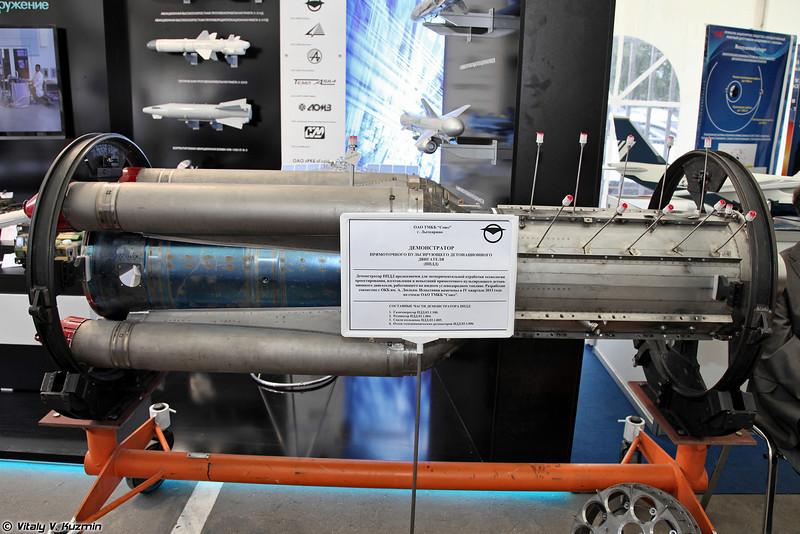 Демонстратор прямоточного пульсирующего детонационного двигателя (Engine demonstrator)