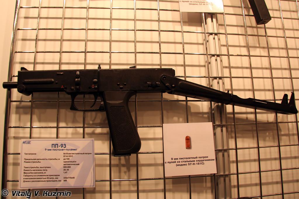 ПП-93 (PP-93)