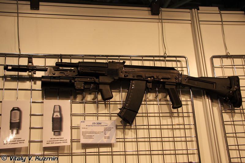Подствольный гранатомет ГП-30М (GP-30M)