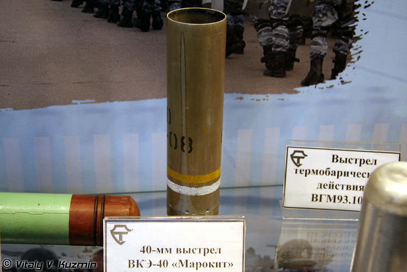 40-мм выстрел ВКЭ-40 Марокит (40-mm VKE-40 Marokit shot)