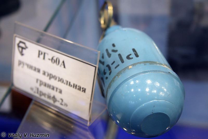 Ручная аэрозольная граната РГ-60А Дрейф-2 (Hand grenade RG-60A Dreyf-2)