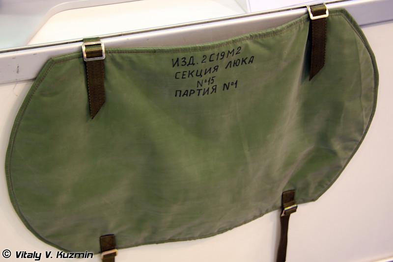 Радиопоглощающий материал Накидка (Radio abserb material Nakidka)