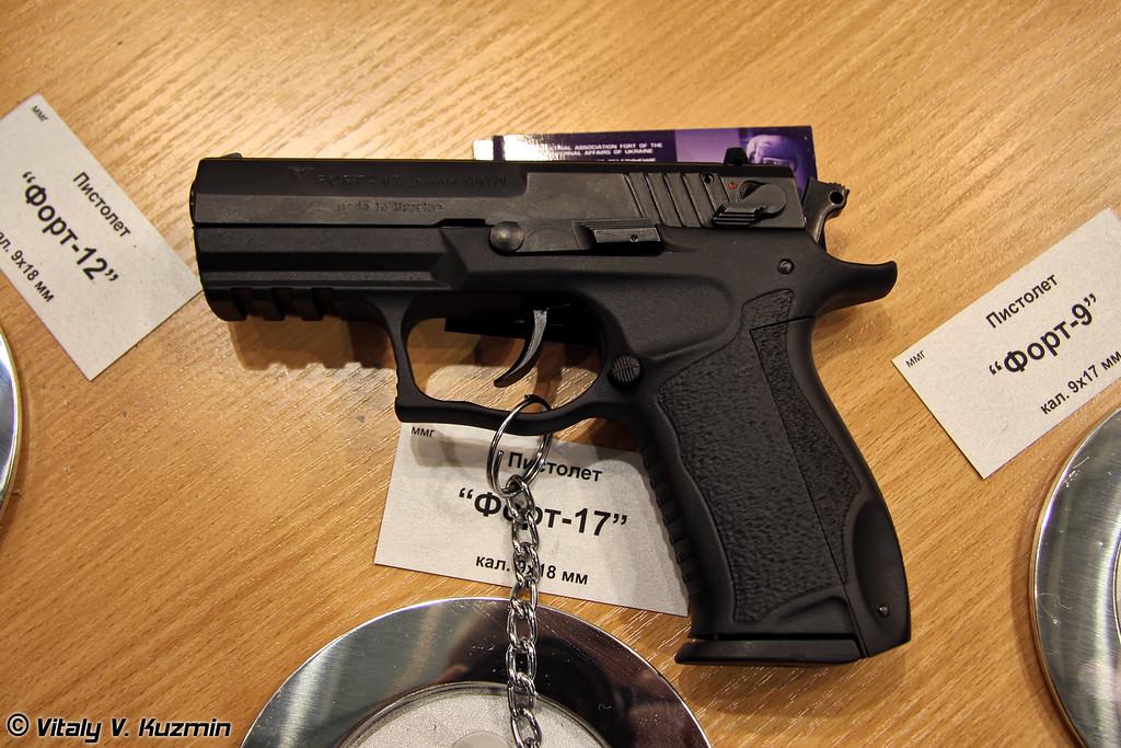 9x18-мм Форт-17 (8x18mm Fort-17 pistol)