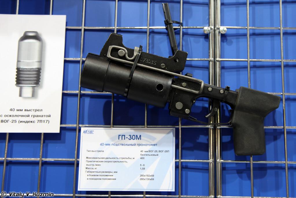 Подствольный гранатомет ГП-30М (GP-30M grenade launcher)