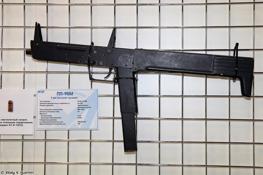 Пистолет-пулемет ПП-90М (PP-90M submachine gun)