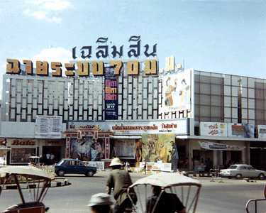 Downtown Ubon. Not clear, maybe movie theater.