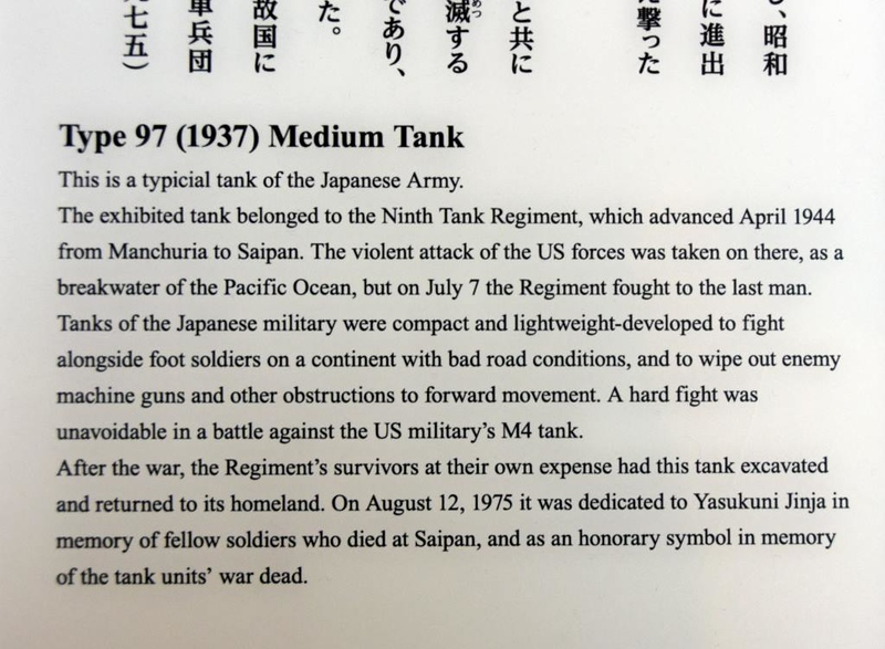 Type 97 Chi-Ha tank, Yushukan Museum, Yasukuni Shrine, Tokyo, 22 March 2019 3.