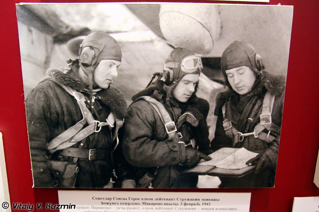 Экипаж старшего лейтенанта Героя Советского Союза Ивана Стружакина (First lieutenant Hero of USSR Ivan Struzhakin and his crew mates)