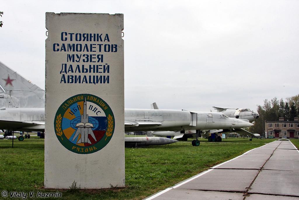 Музей дальней авиации, г.Рязань, гарнизон Дягилево (Long Range Aviation Museum, Ryazan, Dyagilevo airbase)
