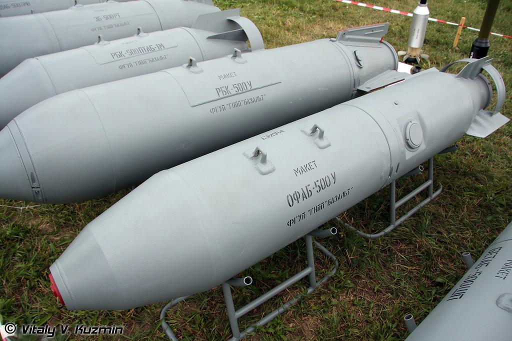 ОФАБ-500У (OFAB-500U)